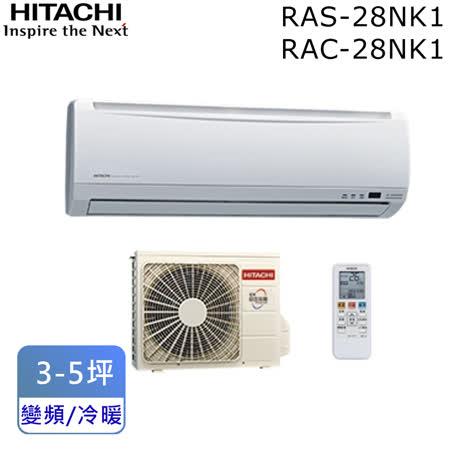 【HITACHI日立】3-5坪變頻頂級系列冷暖(RAS-28NK1/RAC-28NK1)~~