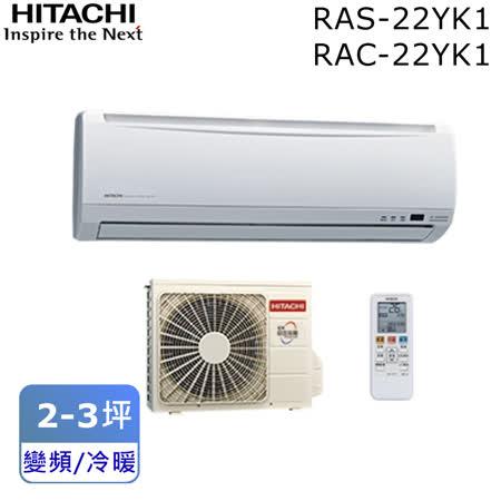 HITACHI日立 變頻精品系列冷暖空調