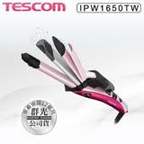 TESCOM IPW1650 IPW1650TW 直捲波 三用燙髮棒 負離子 電捲棒 離子夾 捲髮 直髮 整髮 群光公司貨