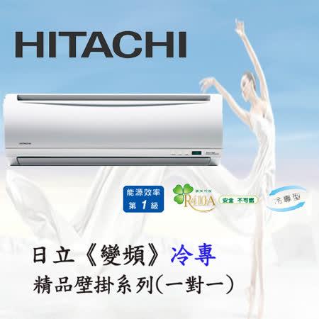 HITACHI日立 變頻精品系列空調
