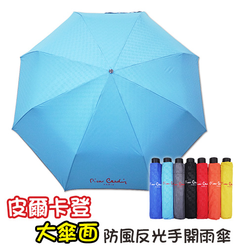 [皮爾卡登] 大傘面防風反光手開雨傘-水藍