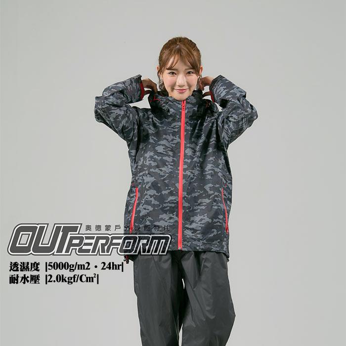 OutPerform-頑咖防水透氣機能外套+褲子-黑迷彩