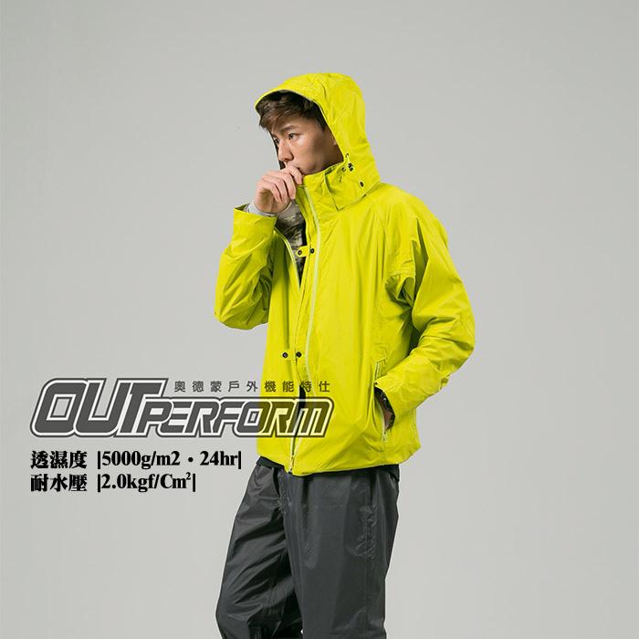 OutPerform-頑咖防水透氣機能外套+褲子-芥茉黃