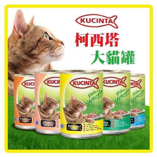 科西塔 大貓罐-400g -/箱(24罐入)【真材實料呈現大塊魚肉,口味可混搭】(C002D51-1)