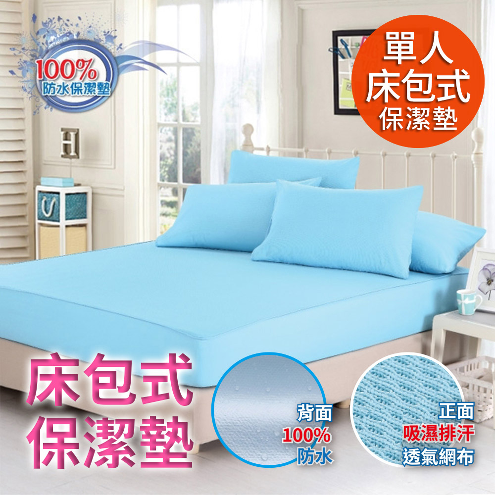 【CERER】看護級100%防水透氣單人床包式保潔墊。天空藍(B0604-S)