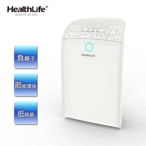 HealthLife負離子迷你防潮除濕機  HL-710
