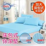 【三浦太郎】看護級100%防水透氣加大床包式保潔墊。天空藍(B0604-L)