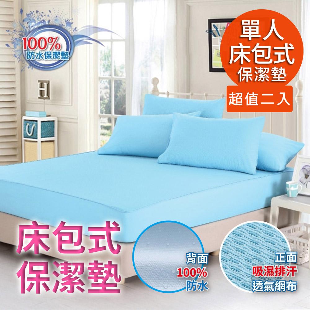 【CERER】超值二入組-看護級100%防水透氣單人床包式保潔墊。天空藍(B0604-S*2)