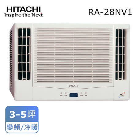 HITACHI日立變頻 窗型冷暖雙吹式冷氣