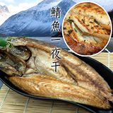 【築地一番鮮】挪威鯖魚一夜干3尾(380g/尾)免運組