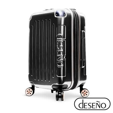 【Deseno】尊爵傳奇Ⅲ-18.5吋加大防爆拉鍊商務行李箱(黑色)