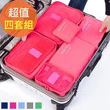 【團購】SUNTYIBE 輕旅行收納袋 6件組(4套組)