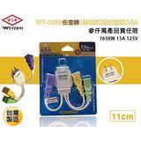 威電牌WT-1333 任意轉1對3插轉接電源線15A
