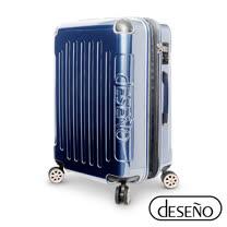 【Deseno】尊爵傳奇Ⅲ-24吋加大防爆拉鍊商務行李箱(夜空藍)