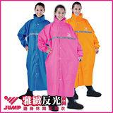 【JUMP】雅緻反光前開連身休閒風雨衣(2XL~4XL)JP5968