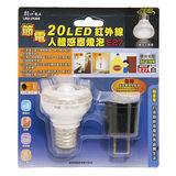 LED紅外線人體感應燈泡LED2920S