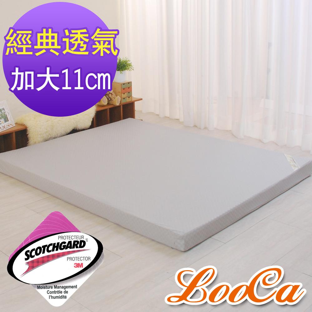 LooCa經典超透氣11cm彈力記憶床墊-加大