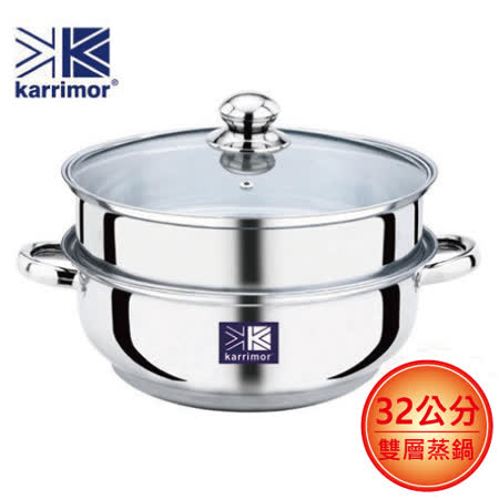 Karrimor 雙耳海鮮蒸鍋32CM