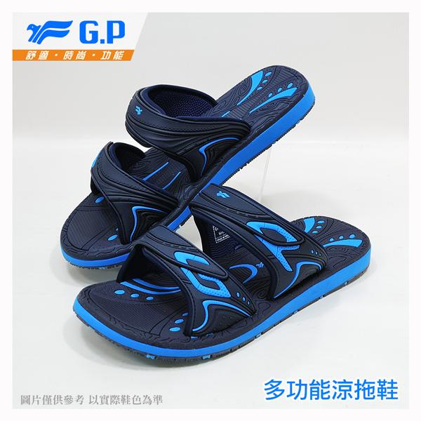 【G.P 男款時尚休閒舒適拖鞋】G7559M-20 藍色 (SIZE:40-44 共三色)