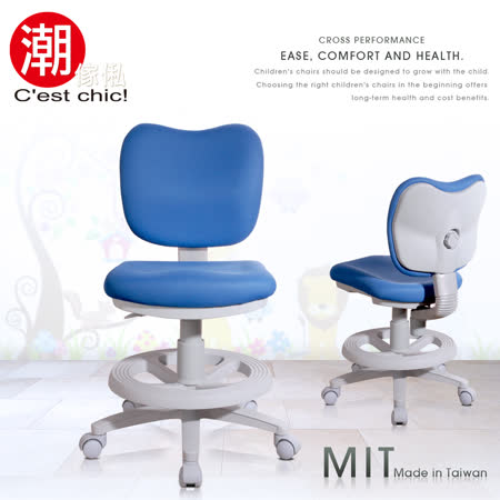 C'est Chic 心之谷多功能學童椅