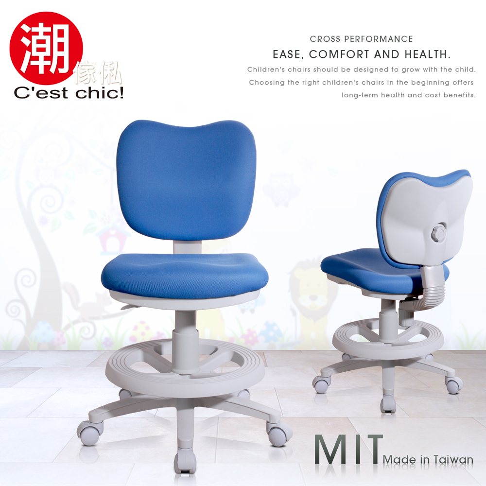 ~C est Chic~Heart心之谷多 學童椅~Made in Taiwan~藍
