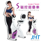 JHT NEW-S 摺疊磁控健身車(哈雷旗艦款)