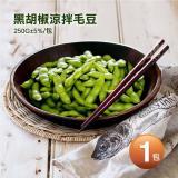 【築地一番鮮】黑胡椒涼拌毛豆1包(約250g/包)-任選