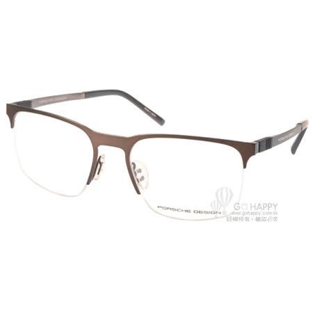 【Porsche Design眼鏡】質感半框款(棕#PO8277 D)