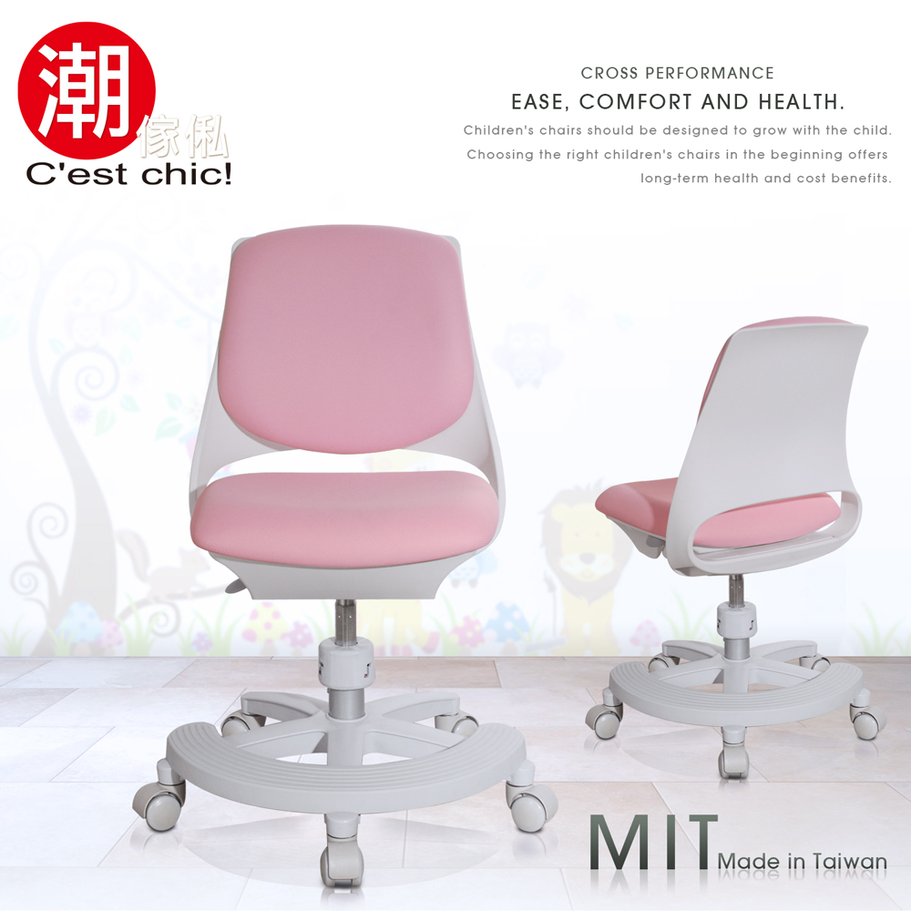 ~C est Chic~Youth青春協奏曲多 學童椅~Made in Taiwan~粉紅