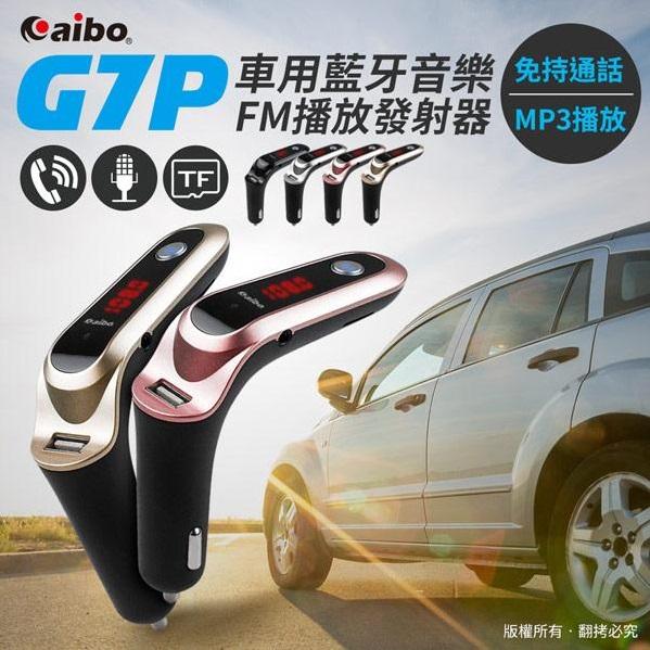 aibo G7P 車用藍牙音樂FM播放發射器(免持通話/MP3播放)