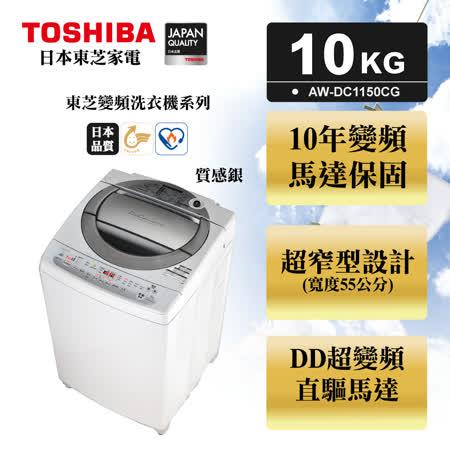 TOSHIBA 10公斤直驅變頻洗衣機