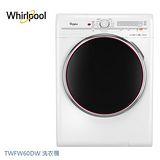 Whirlpool 惠而浦 10KG 滾筒洗脫烘3合1洗衣機 TWFW60DW