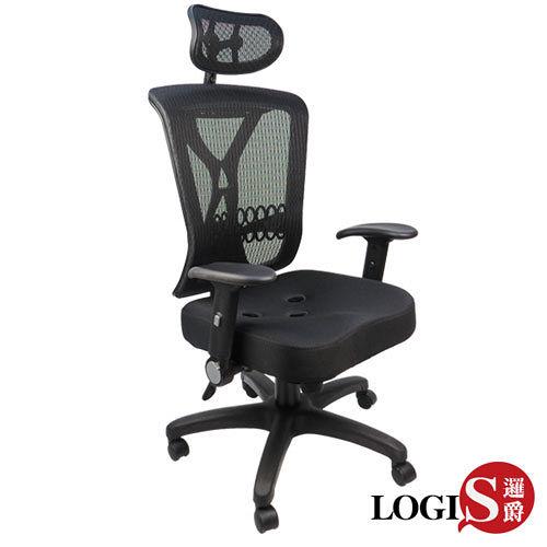 LOGIS邏爵~伊凡工學三孔坐墊椅/電腦椅/辦公椅/主管椅