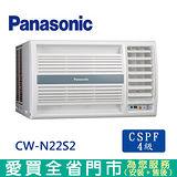 Panasonic國際3-4坪CW-N22S2右吹窗型冷氣空調 含配送到府+標準安裝