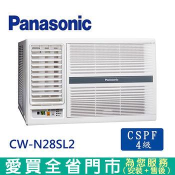 國際4-5坪CW-N28SL2左吹窗型冷氣