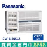 Panasonic國際7-9坪CW-N50SL2左吹窗型冷氣空調 含配送到府+標準安裝