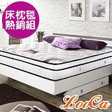 (床+枕+毯組) LooCa天絲記憶釋壓三線獨立筒床-單人