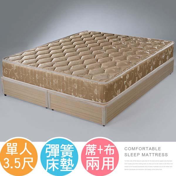 ~Homelike~奧亞6環護背硬式床墊~單人3.5尺