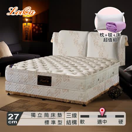 (床+枕+毯組) LooCa法式乳膠獨立筒床四件組-加大