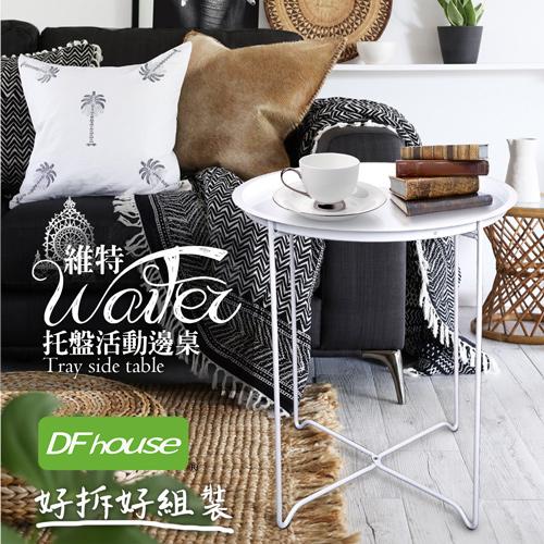 《DF house》維特托盤活動邊桌(2色)