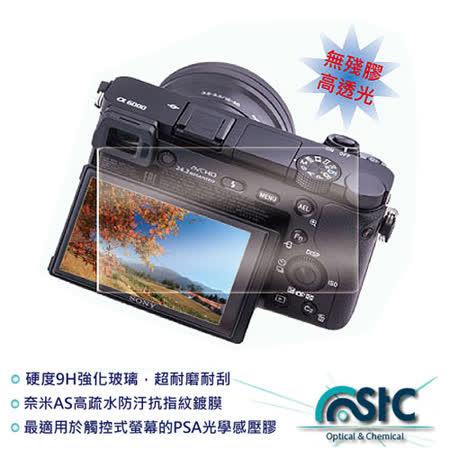 STC 鋼化光學 螢幕保護玻璃 保護貼 適 CASIO ZR50 / ZR55 -friDay購物