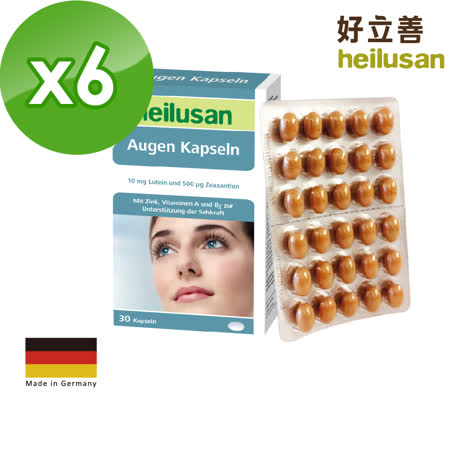 德國 好立善 葉黃素複方軟膠囊六入