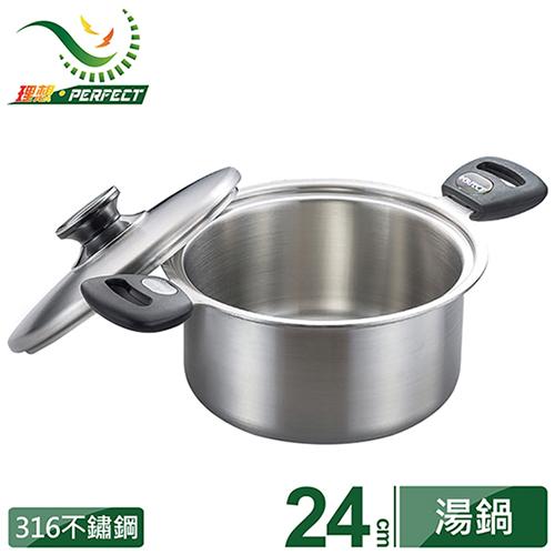 極緻316七層複合金湯鍋-24cm雙耳附蓋-台灣製造-《PERFECT 理想》