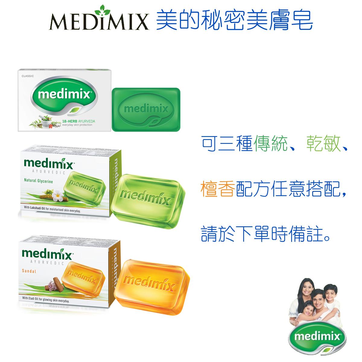 MEDIMIX美的秘密美膚皂 - 30入