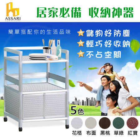 ASSARI輕量鋁合金 2尺2門置物櫃