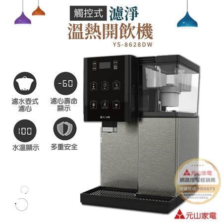 【現貨 限量優惠】元山 觸控式濾淨溫熱開飲機 YS-826DW YS-826 台灣製造