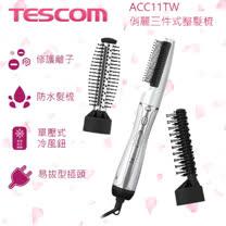 【新款】TESCOM ACC11TW俏麗三件式整髮梳 冷風 負離子 附三種捲髮梳 髮梳可水洗 公司貨