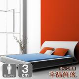 【幸福角落】日本大和抗菌表布3cm厚全平面竹炭純記憶床墊-單人3尺