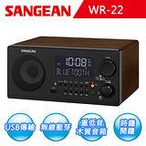 SANGEAN藍牙接收/USB/SD/收音機(WR-22)
