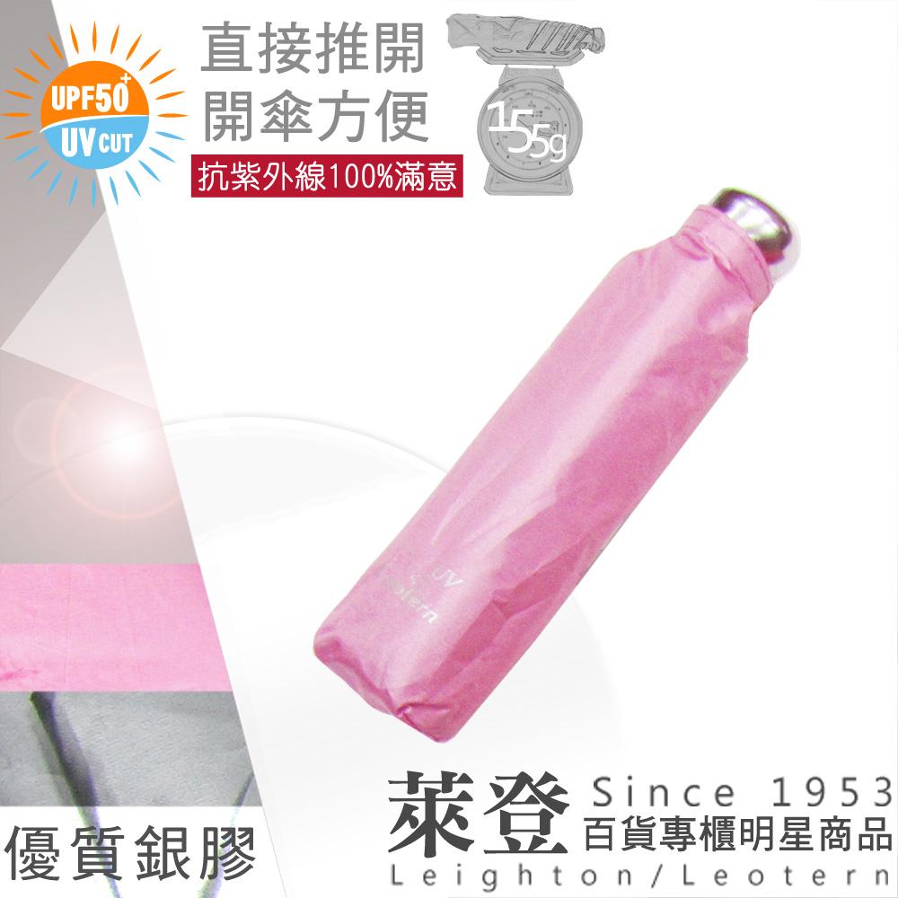 【萊登傘】155g易開式輕便三折傘(粉紅)-隔熱超防曬